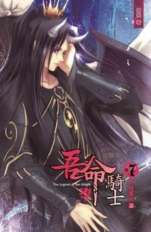 吾命骑士7:终结魔王
