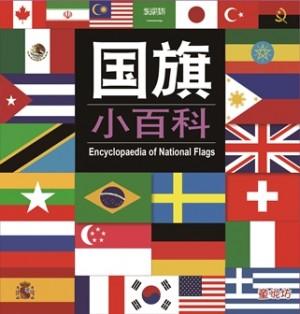 国旗小百科