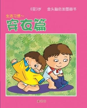 0-3岁金头脑启发图画书-穿衣篇