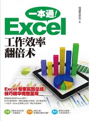 Excel一本通!工作效率翻倍术