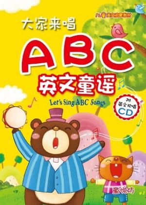 大家来唱ABC英文歌谣
