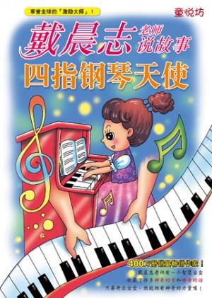 戴晨志老师说故事-四指钢琴天使