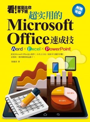 看!就是比你早下班:超实用的Microsoft Office速成技