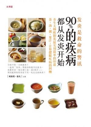 发炎,是救命的警讯!:90%的疾病都从发炎开始,养生大师欧阳英最实用简单的88道茶、汤、粥、果汁,让你摆脱疾病的纠缠