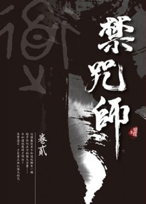 禁咒師 卷貳〈新裝版〉