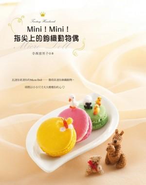 Mini!Mini!指尖上的鉤織動物偶