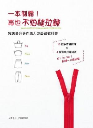 一本制霸!再也不怕縫拉鍊:完美晉升手作職人的必藏教科書