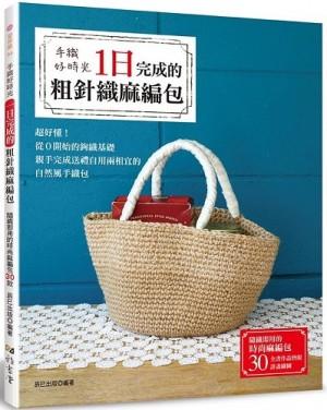 手織好時光:一日完成的粗針織麻編包