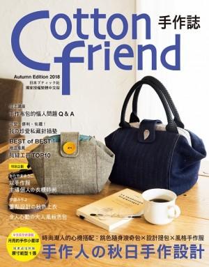 Cotton friend 手作誌42:手作人の秋日手作設計