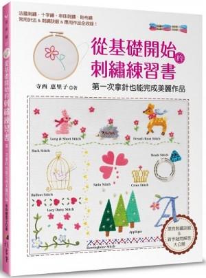 從基礎開始的刺繡練習書:第一次拿針也能完成美麗作品