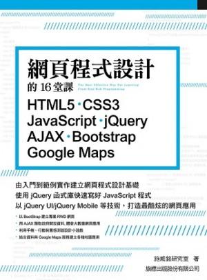 網頁程式設計的16堂課: HTML5‧CSS3‧JavaScript ‧jQuery‧AJAX‧Bootstrap‧Google Map