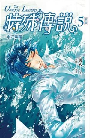 特殊傳說 新版vol.5 水之妖精