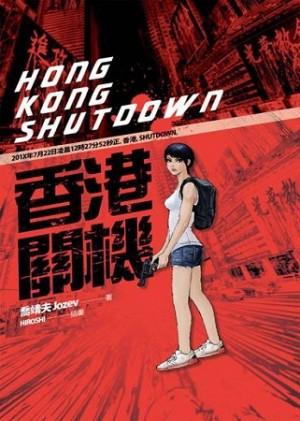 香港關機 HONG KONG SHUTDOWN