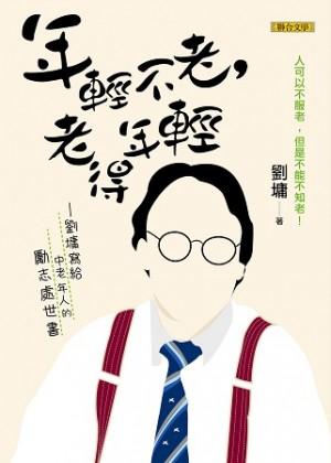 年輕不老,老得年輕 —劉墉寫給中老年人的勵志處世書