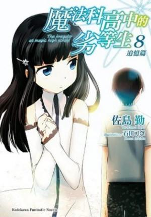 魔法科高中的劣等生 (8) 追憶篇