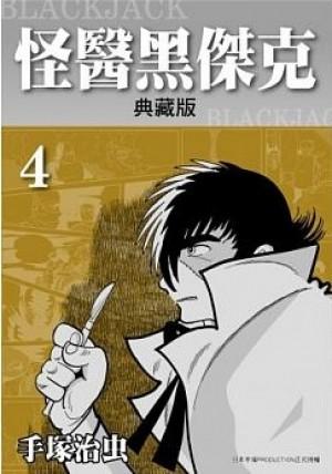 怪醫黑傑克 典藏版 4