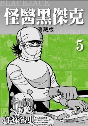 怪醫黑傑克 典藏版 5