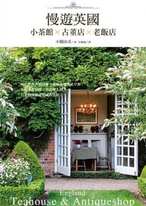 小茶館×古董店×老飯店 慢遊英國