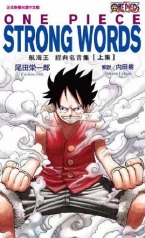 ONE PIECE STRONG WORDS航海王經典名言集(上)