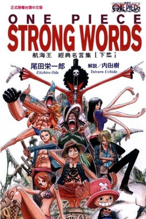 ONE PIECE STRONG WORDS航海王經典名言集(下)