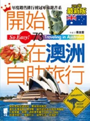 開始在澳洲自助旅行(2015年最新版)
