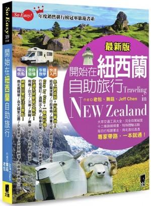 開始在紐西蘭自助旅行(最新版)
