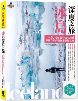 冰島深度之旅:Guide to Iceland專欄作家的超詳盡景點攻略