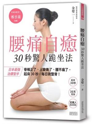 腰痛自癒:30秒驚人跪坐法