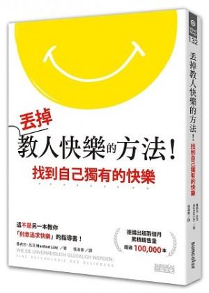 丟掉教人快樂的方法!找到自己獨有的快樂