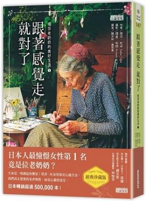 跟著感覺走就對了:塔莎老奶奶的美好生活(1)【經典珍藏版】