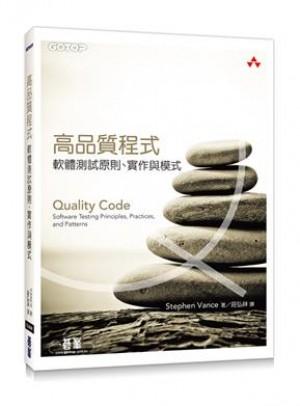 高品質程式 , 軟體測試原則、實作與模式