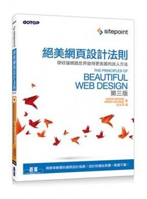 絕美網頁設計法則:學好讓網路世界變得更美麗的迷人方法(第三版)