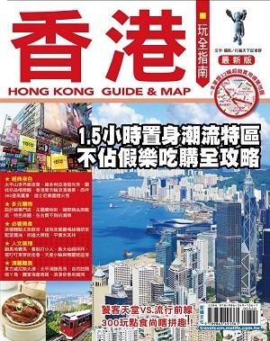 香港玩全指南 最新版
