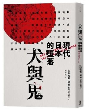 犬與鬼--現代日本的墮落