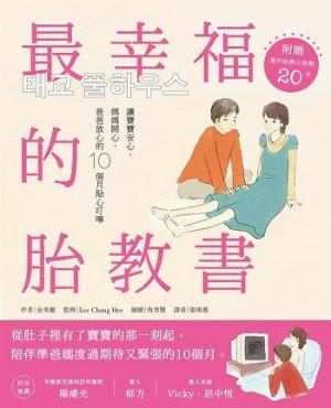 最幸福的胎教書:讓寶寶安心、媽媽開心、爸爸放心的10個月貼心叮嚀(附贈愛的胎教古典樂20首)