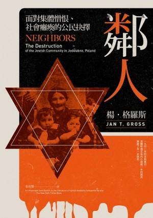鄰人:面對集體憎恨、社會癱瘓的公民抉擇