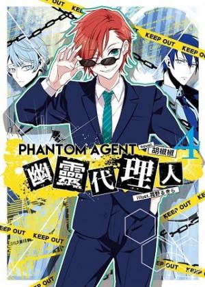 Phantom Agent幽靈代理人04