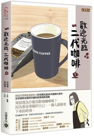 歡迎光臨,二代咖啡(07)