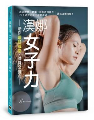漢娜女子力 陪你增肌減脂、健身又健心! :改造體態、體脂下修的飲食概念 X 21天高效能徒手運動課表,邊吃邊動邊瘦!