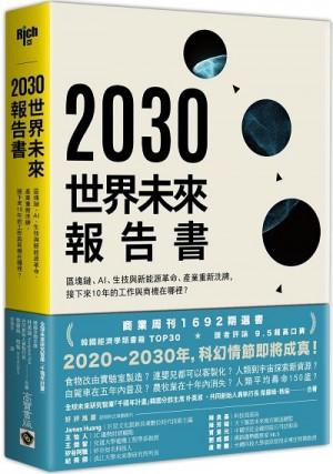 2030世界未來報告書:區塊鏈、AI、生技與新能源革命、產業重新洗牌,接下來10年的工作與商機在哪裡?