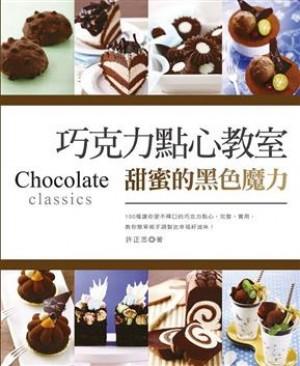 巧克力點心教室