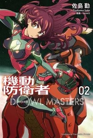 機動防衛者DowlMasters(02)