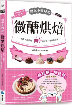 對你身體好的微醣烘焙:無糖、無澱粉!六十道餅乾、蛋糕及塔派