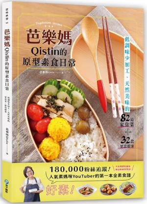 芭樂媽Qistin的原型素食日常:低調味少加工、天然美味的82道家常菜、32款便當提案