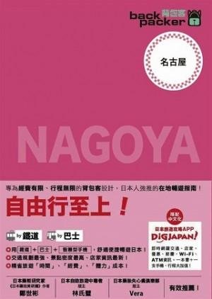 名古屋 日本鐵道、巴士自由行:背包客系列7