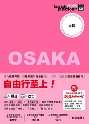 大阪 日本鐵道、巴士自由行:背包客系列8