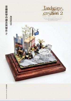 景觀模型的創造與製作 vol.2