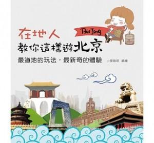 在地人教你這樣游北京——最道地的玩法,最新奇的體驗