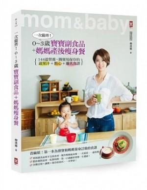 一次備齊!0~3歲寶寶副食品+媽媽產後瘦身餐:144 道營養、簡便易保存的蔬果汁+點心+離乳食譜