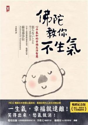佛陀教你不生氣【暢銷紀念版】:心平氣和的幸福生活智慧